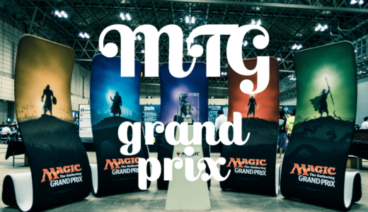 【MTG】マジックフェスト(グランプリ)とは?内容と雰囲気について初心者向けに紹介