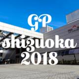ファナティックパッケージでグランプリ静岡2018に参加してきた