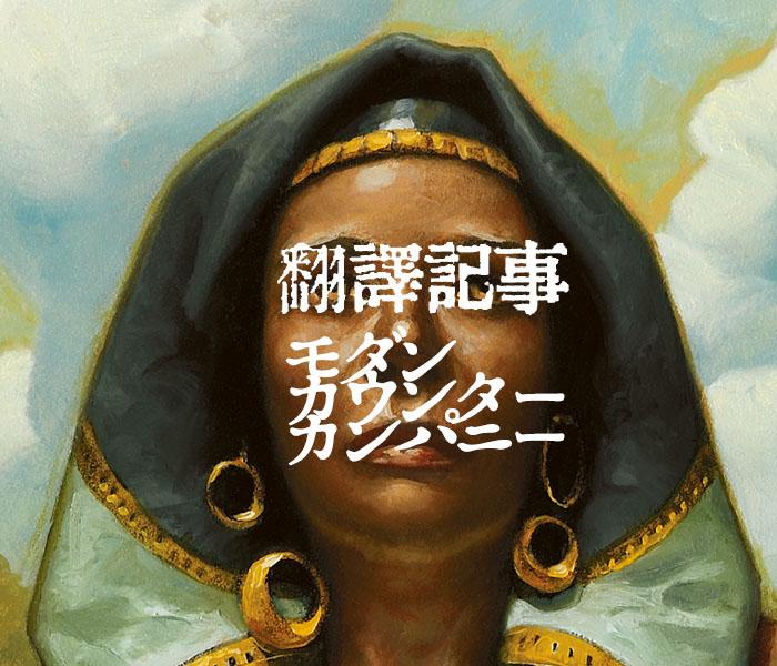 MTG・モダン・カウンターカンパニー・サイドボードガイドの記事翻訳