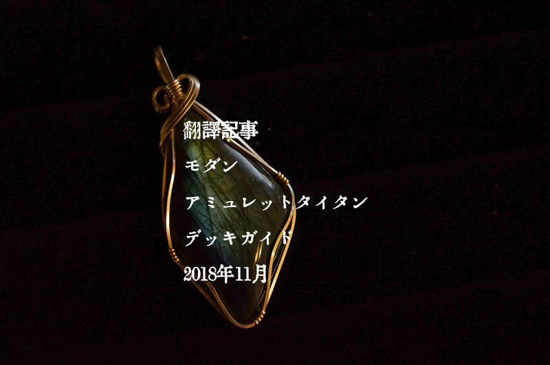 MTGモダンデッキ・アミュレットタイタンのデッキガイド翻訳記事