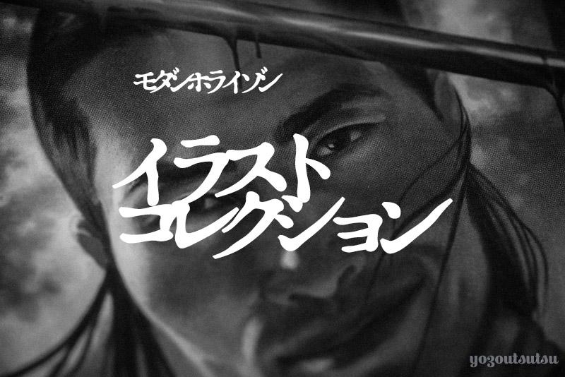 モダンホライゾンのイラストコレクション紹介