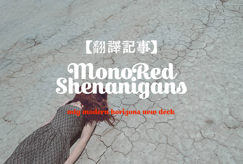 MTG翻訳・モダンホライゾンの新モダンデッキ・赤単悪ふざけプリズン