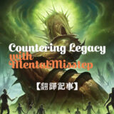 Countering Legacy with MentalMisstep MTG翻訳レガシー・マーベリック