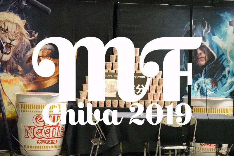 MTGマジックフェスト千葉2019の紹介