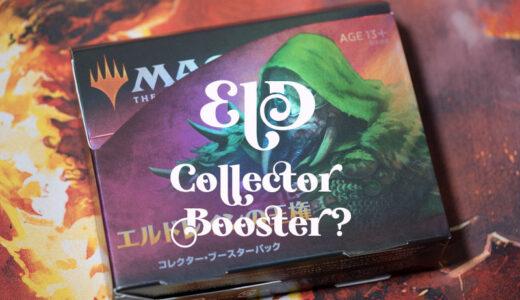 【MTG】エルドレインの王権 コレクター・ブースターパックの魅力や注意点に迫る