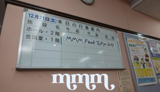 【MTG】MMM Finals Tokyo 2019に出場してきた