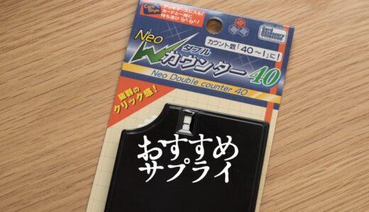 【MTG】カードサイズのアナログライフカウンターがカジュアルに楽しむときに便利【Neo Wカウンター40】