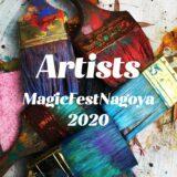 MagicFestNagoya2020 アーティストを予習して行こう!