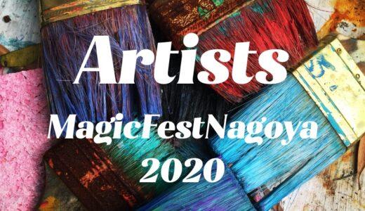 【MTG】マジックフェスト名古屋2020で来日するアーティストを予習すべし