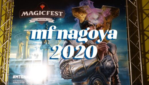 【MTG】マジックフェスト名古屋2020に行ってきた【会場の様子や感想】