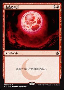 血染めの月