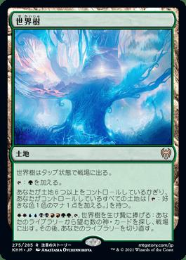 《世界樹/The World Tree》