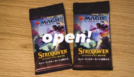 【開封】ストリクスヘイヴンのセットブースターを買ってみた【Made in Japan】