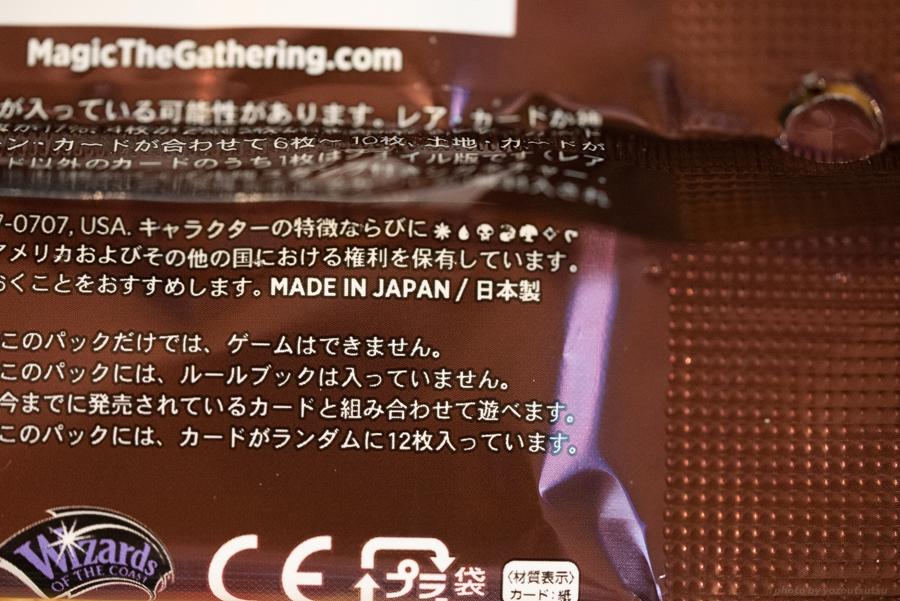 セットブースターの製造が日本に【ストリクスヘイヴン】